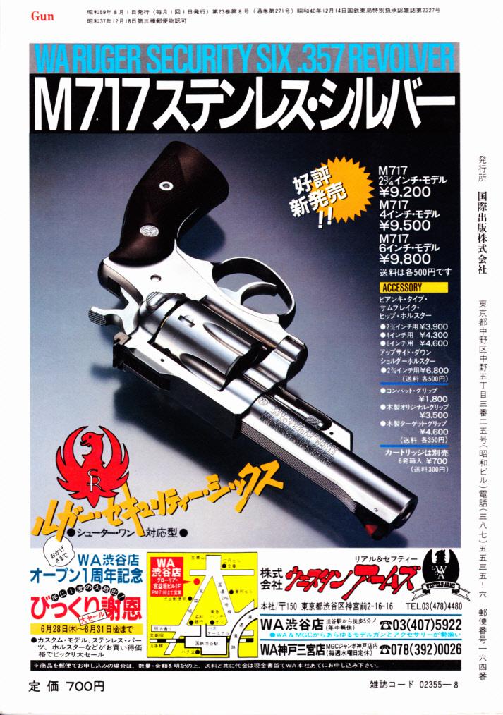 Gun1984_8