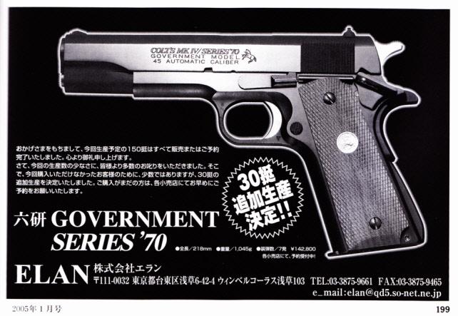 Gun2005_1_0002