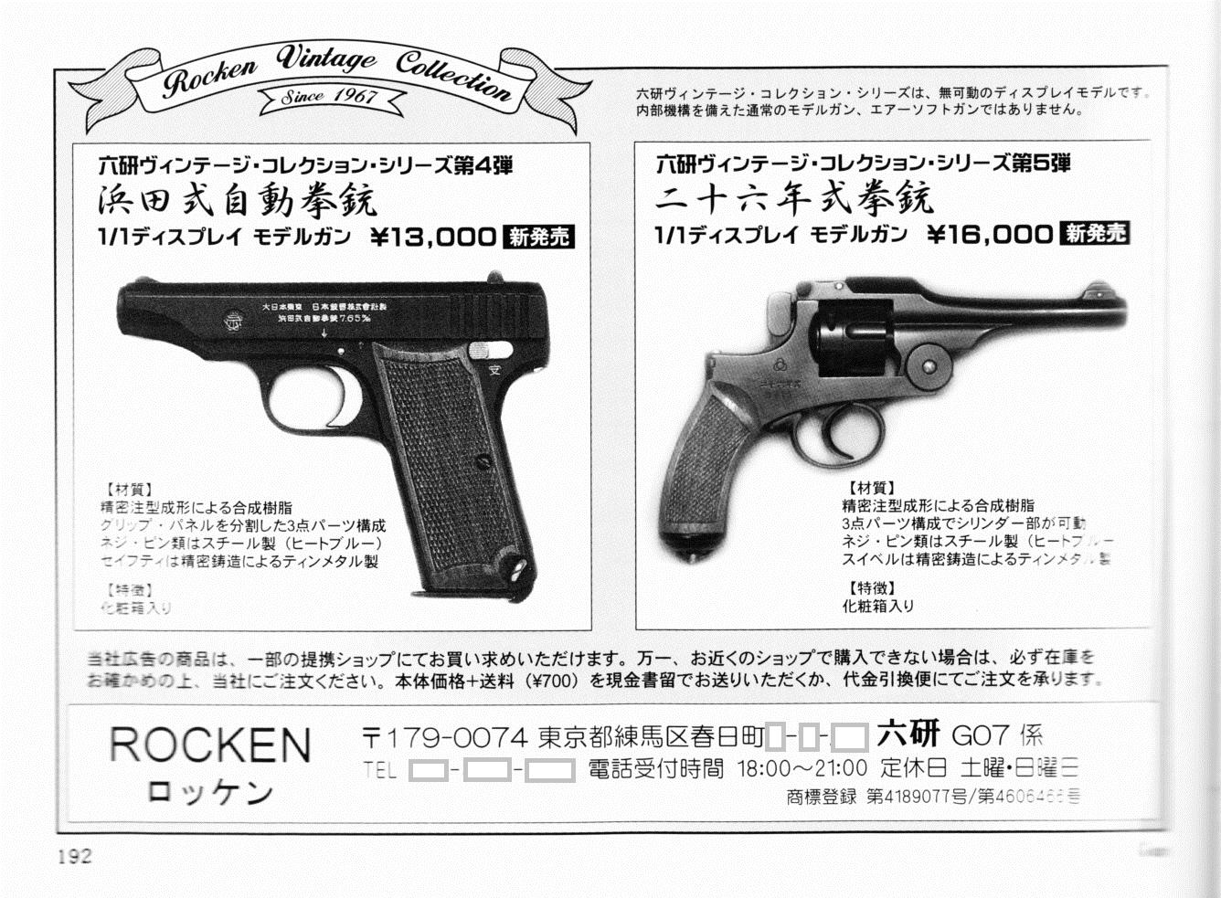 Gun2004_7