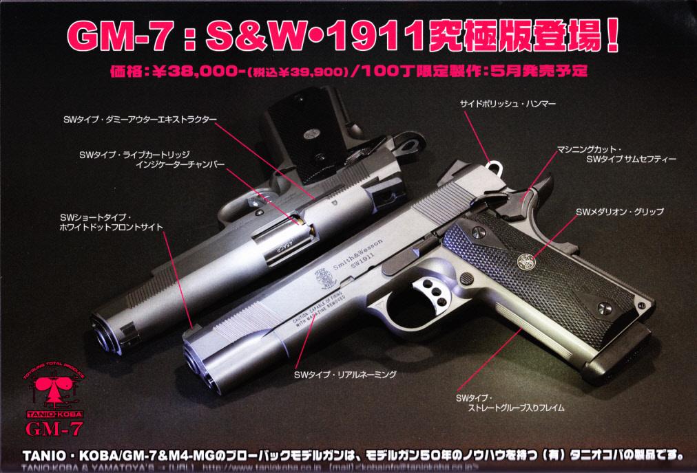 Gunpro2012_6