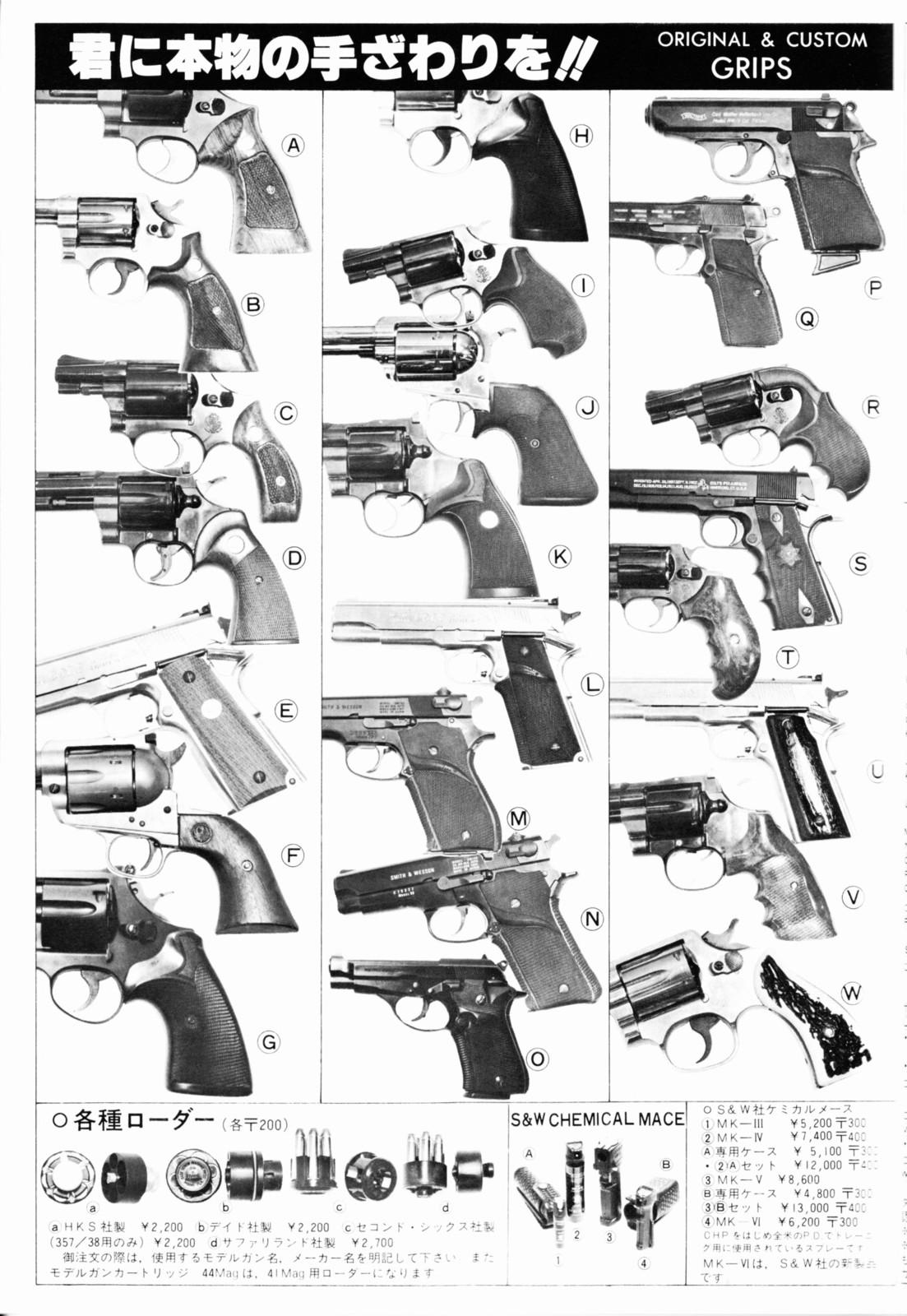 Gun1982_5_140