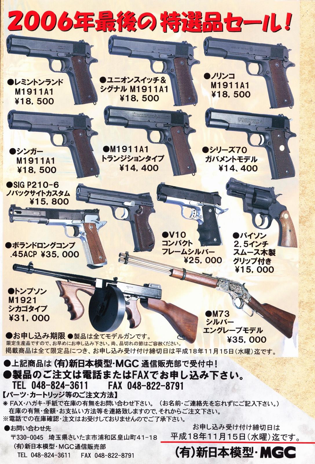 Gun2006_12