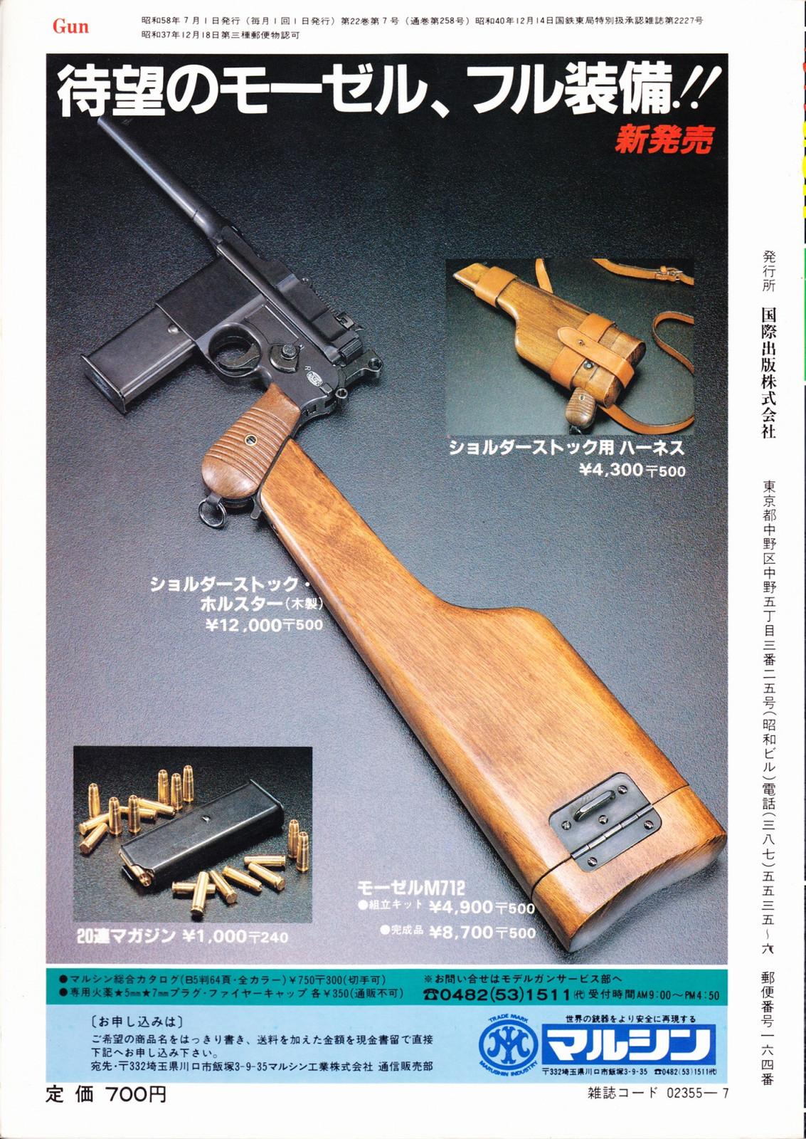 Gun1983_7