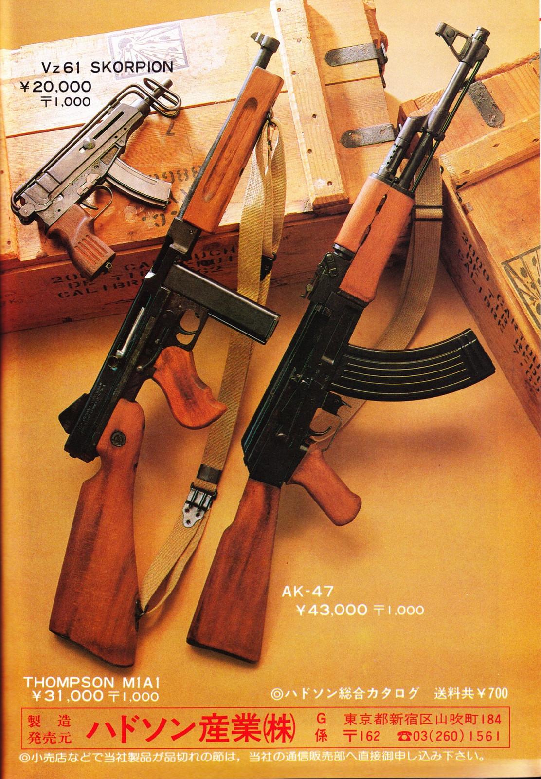 Gun1981_3
