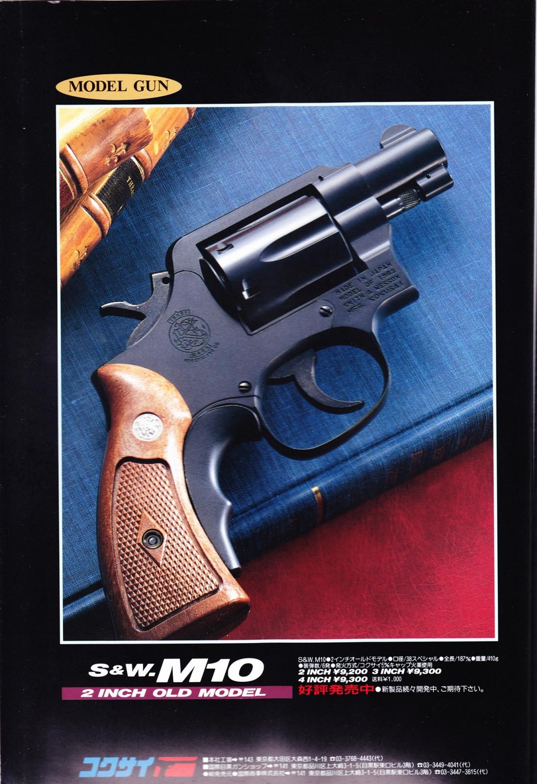 Gun1995_10