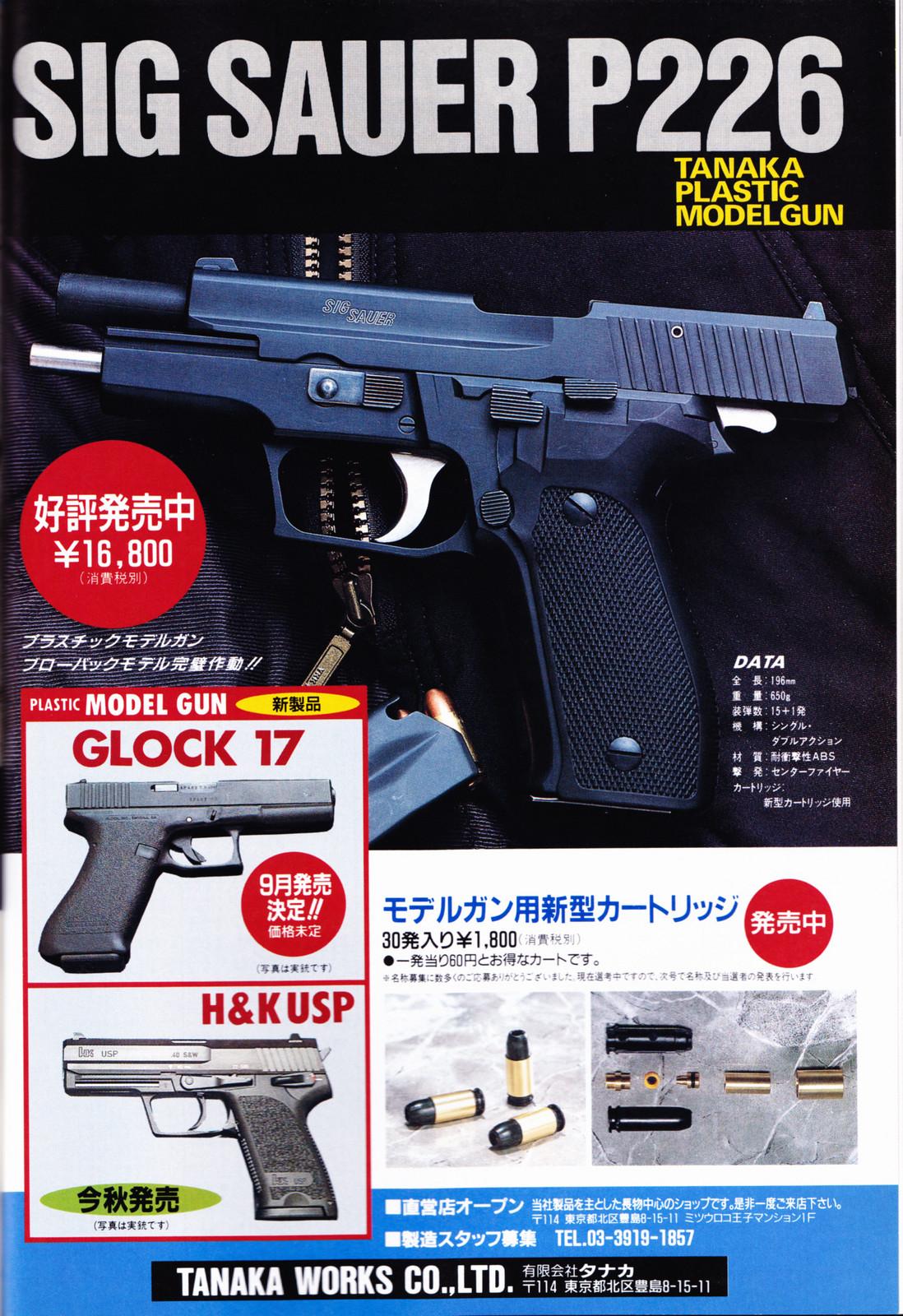 Gun1994_9