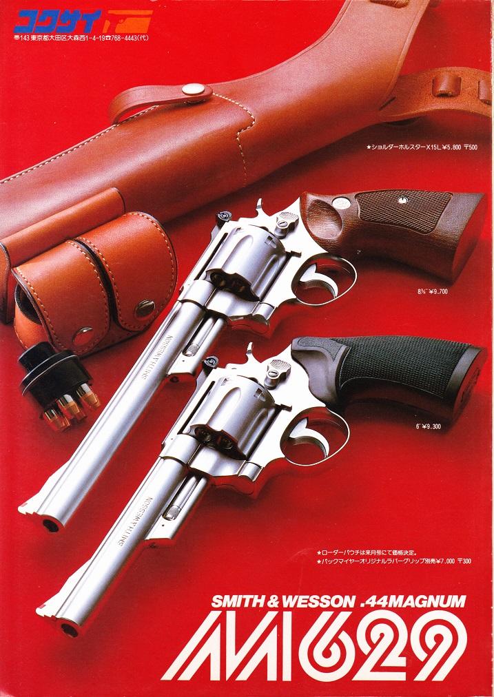 Gun1982_10