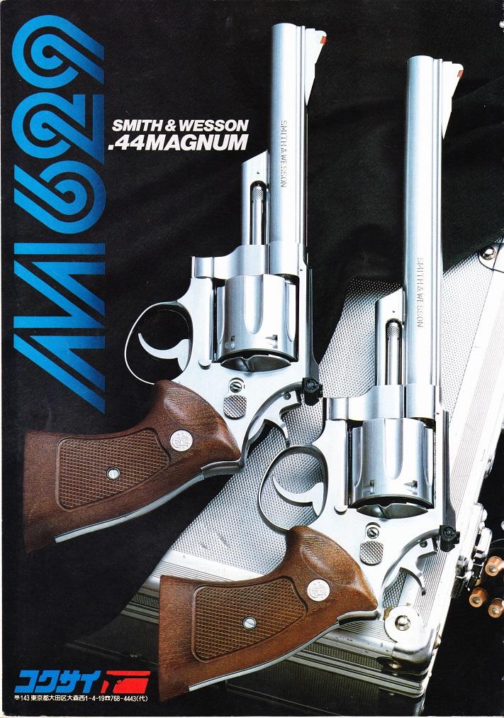Gun1982_9