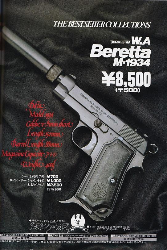 Gun1980_11