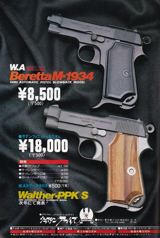 Gun1981_2