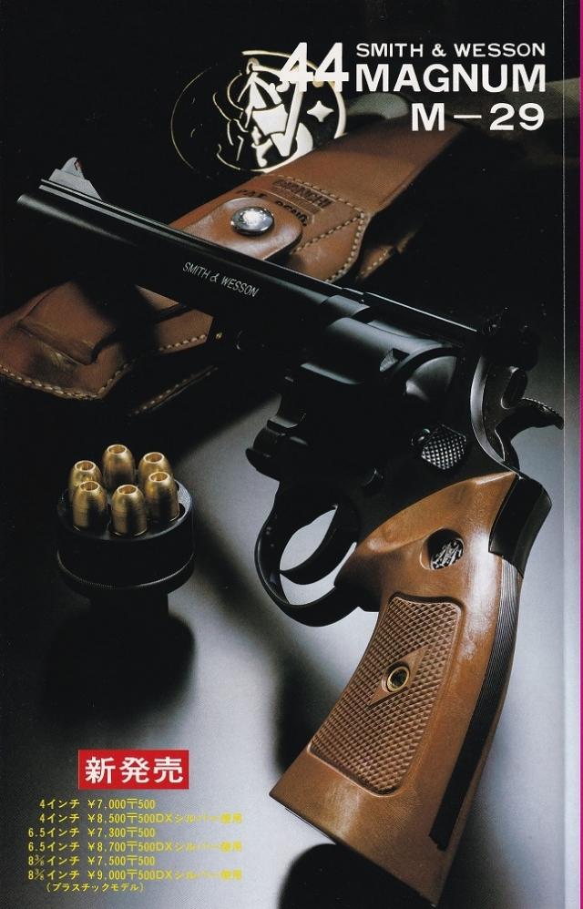 Gun1979_11