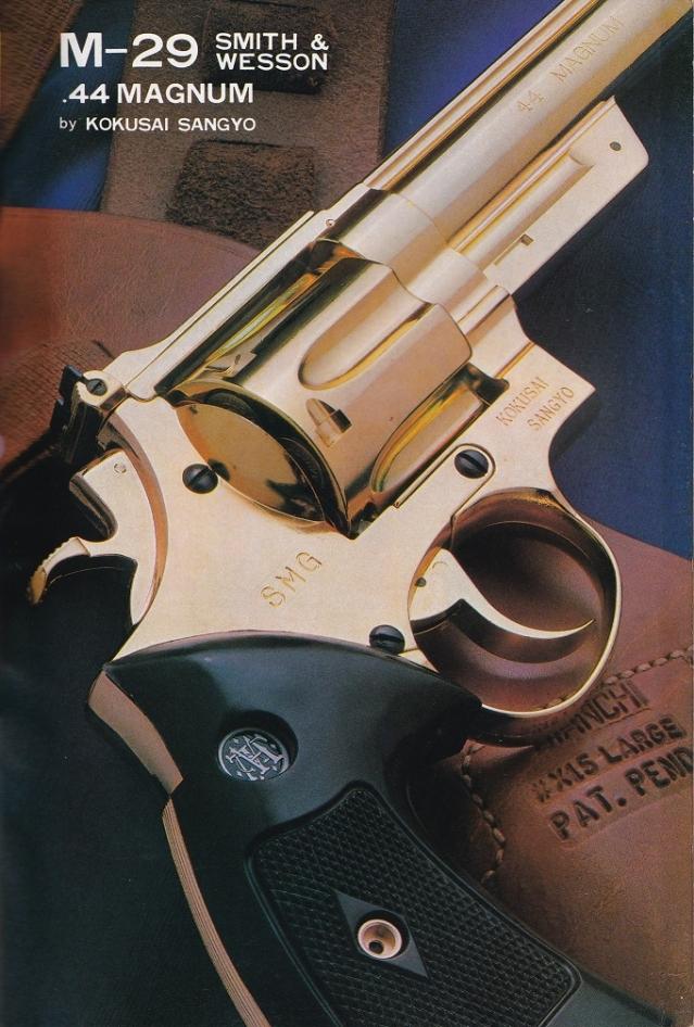 Gun1979_9