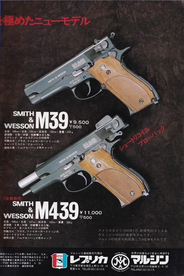 Gun1981_1