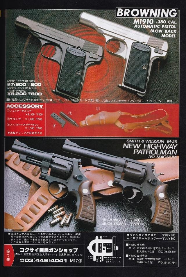 Gun1981_11