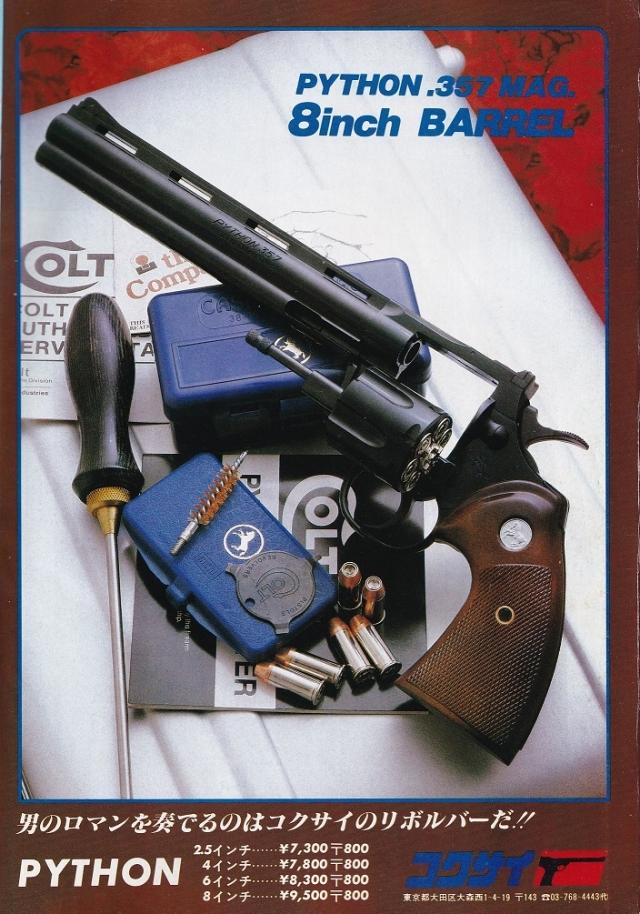 Gun1981_3_7