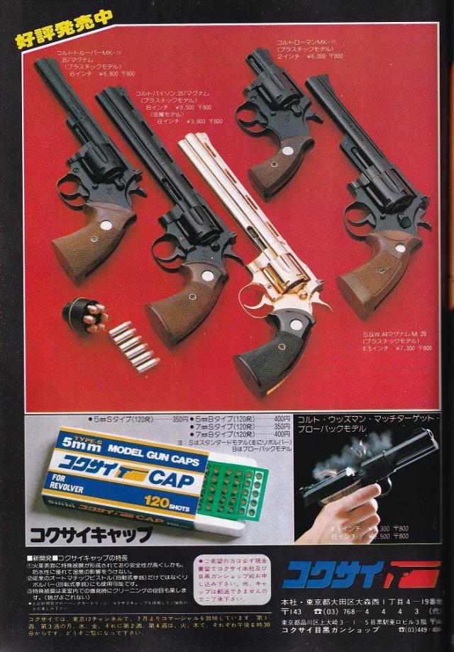 Gun1981_3_90