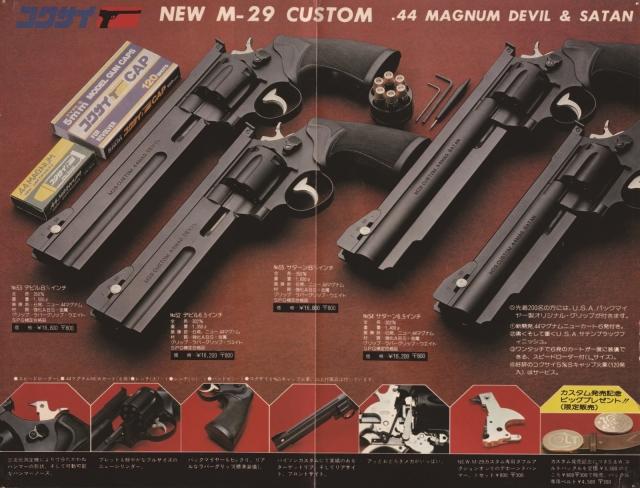 Gun1981_6