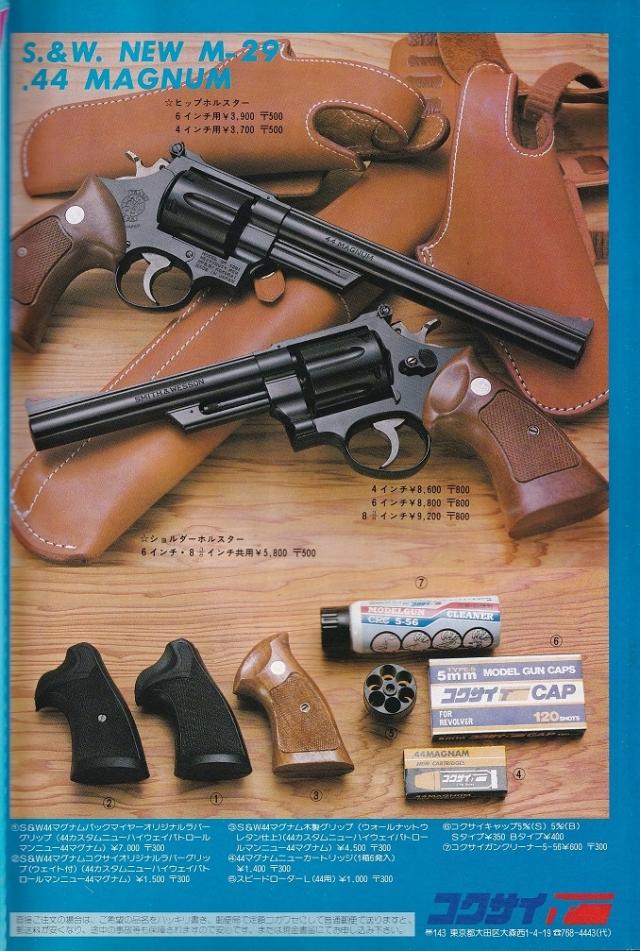 Gun1982_3