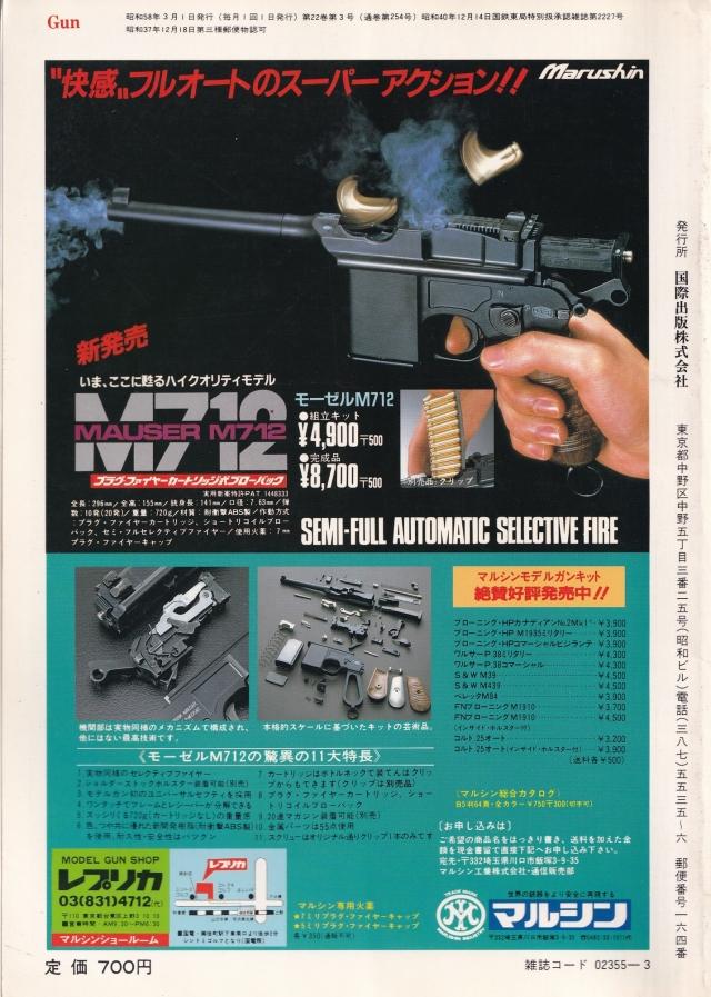 Gun1983_3