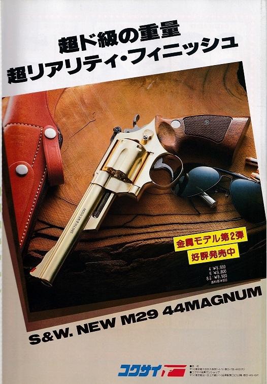 Gun1985_10