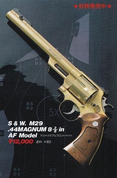 Gun1989_2