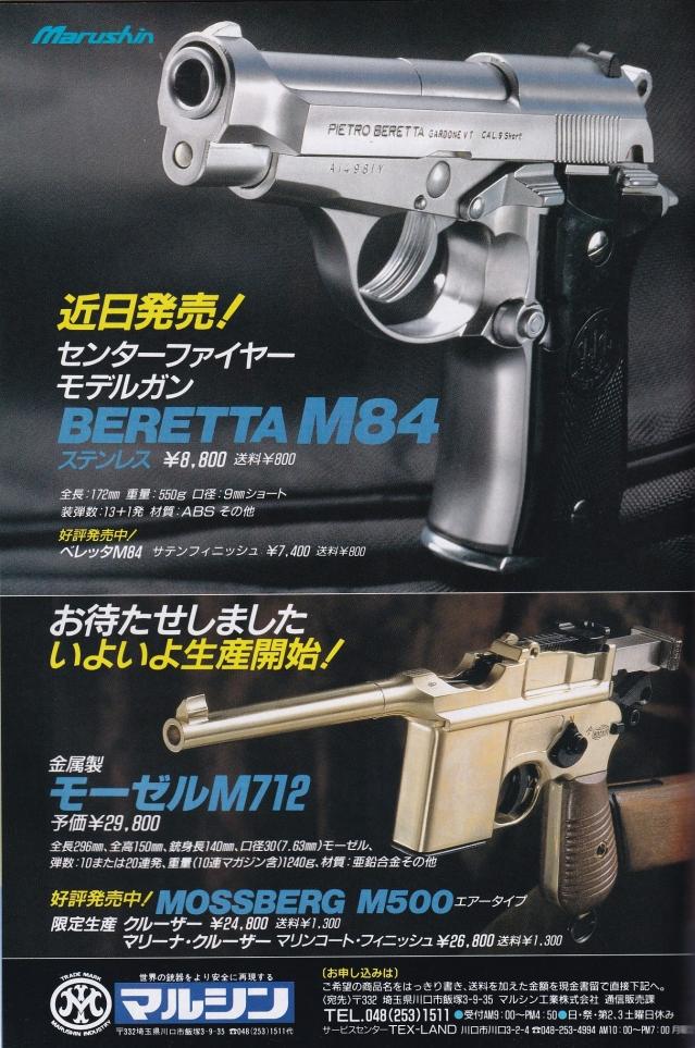Gun1993_12