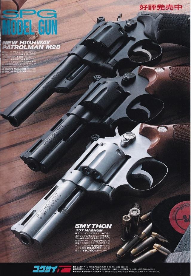 Gun1995_7